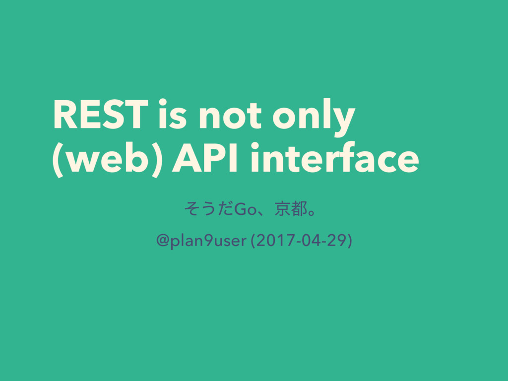 REST is not only (web) API interface ͦ͏ͩGoɺژ౎ɻ ...