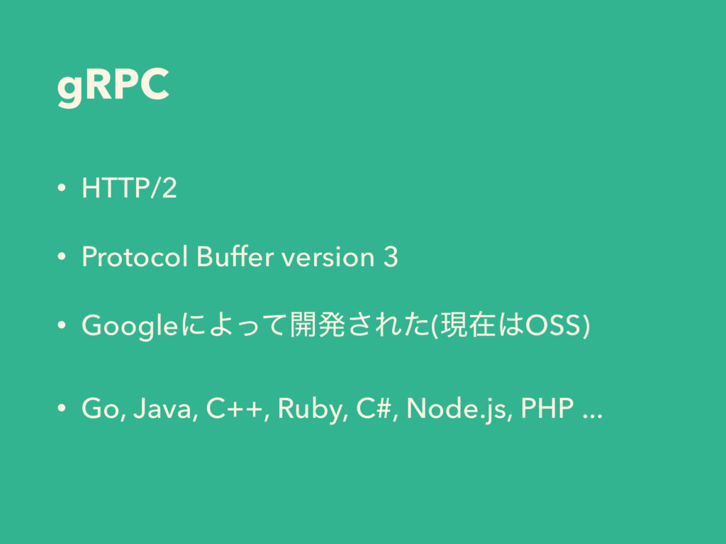 gRPC • HTTP/2 • Protocol Buffer version 3 • Goo...