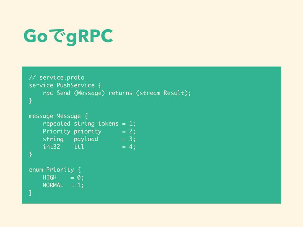GoͰgRPC // service.proto service PushService { ...