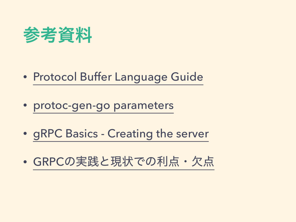 ࢀߟࢿྉ • Protocol Buffer Language Guide • protoc-...