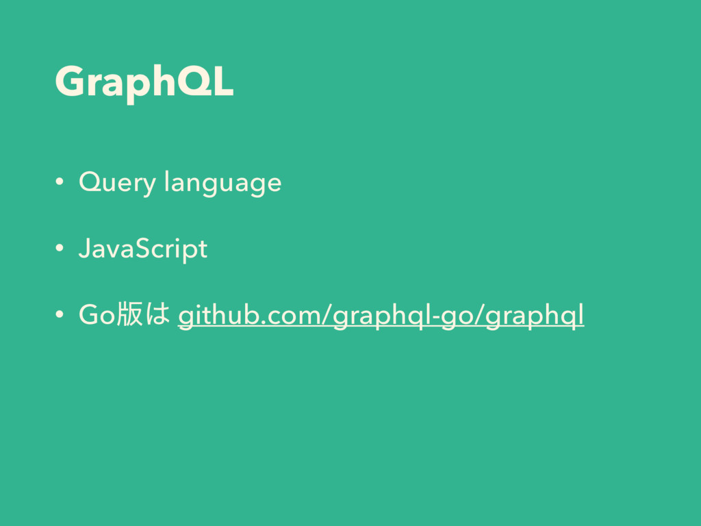 GraphQL • Query language • JavaScript • Go൛͸ gi...
