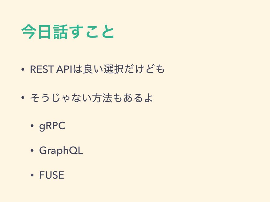 ࠓ͢͜ͱ • REST APIྑ͍બ͚ͩͲ • ͦ͏͡Όͳ͍ํ๏͋ΔΑ • gRP...