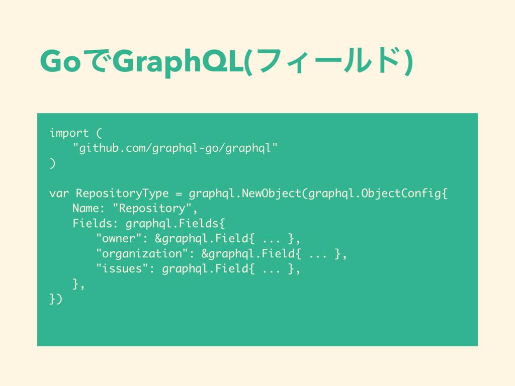 "GoͰGraphQL(ϑΟʔϧυ) import ( ""github.com/graphql-..."