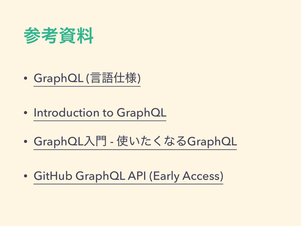 ࢀߟࢿྉ • GraphQL (ݴޠ࢓༷) • Introduction to GraphQL...