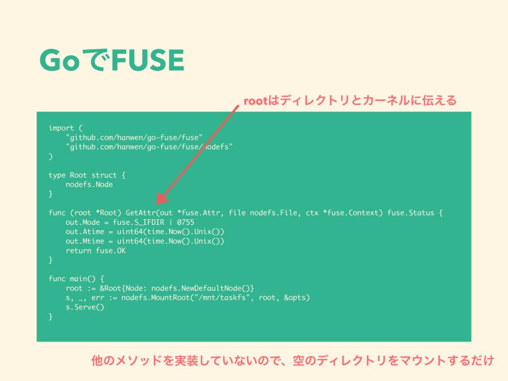 "GoͰFUSE import ( ""github.com/hanwen/go-fuse/fus..."