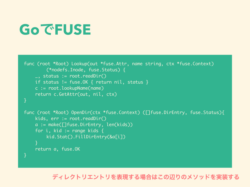 GoͰFUSE func (root *Root) Lookup(out *fuse.Attr...