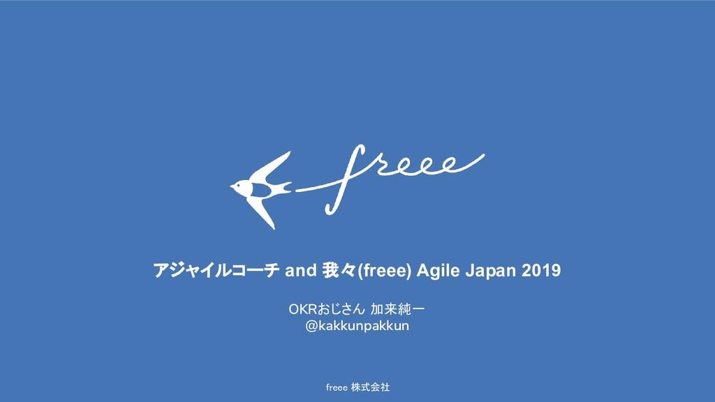 freee 株式会社 アジャイルコーチ and 我々(freee) Agile Japan ...
