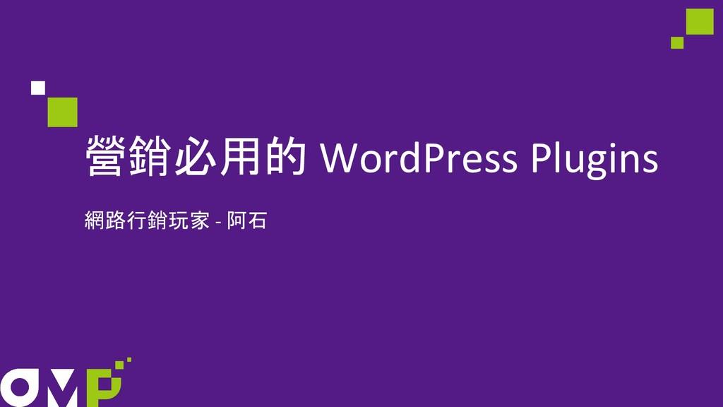 營銷必用的 WordPress Plugins 網路行銷玩家 - 阿石