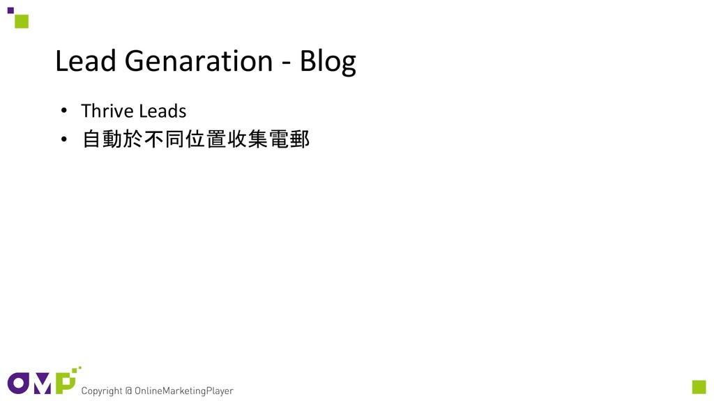 Lead Genaration - Blog • Thrive Leads • 自動於不同位置...