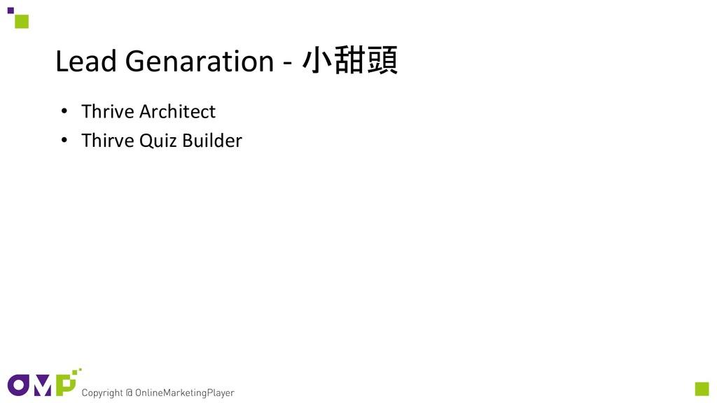 Lead Genaration - 小甜頭 • Thrive Architect • Thir...