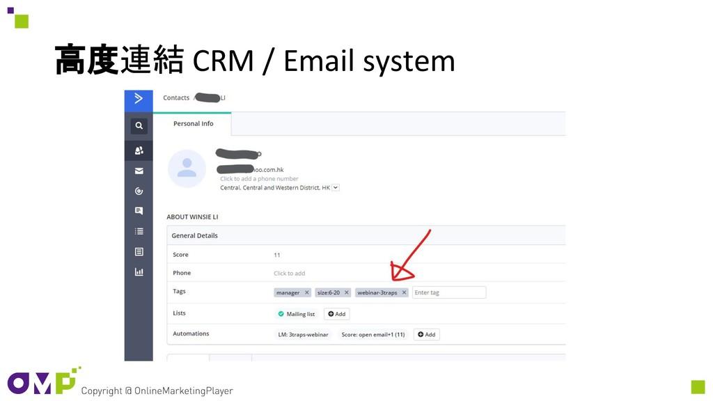 高度連結 CRM / Email system
