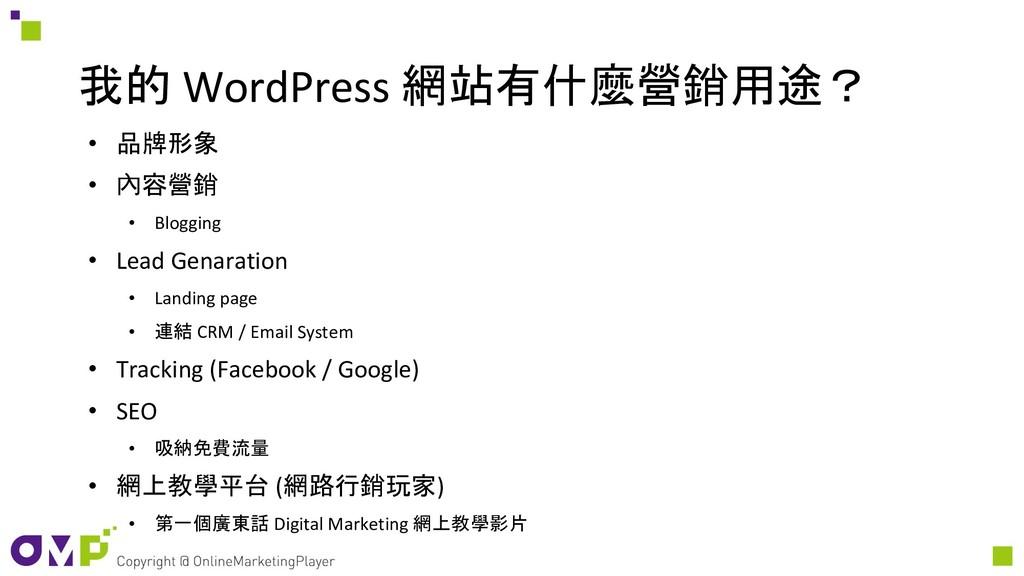 我的 WordPress 網站有什麼營銷用途? • 品牌形象 • 內容營銷 • Bloggin...