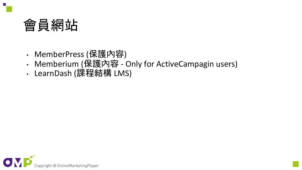 會員網站 • MemberPress (保護內容) • Memberium (保護內容 - O...