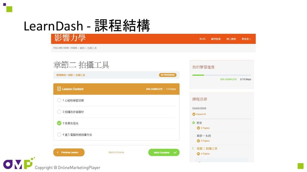 LearnDash - 課程結構