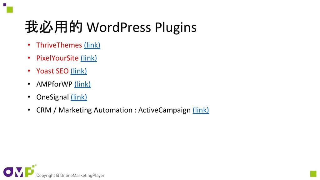 我必用的 WordPress Plugins • ThriveThemes (link) • ...
