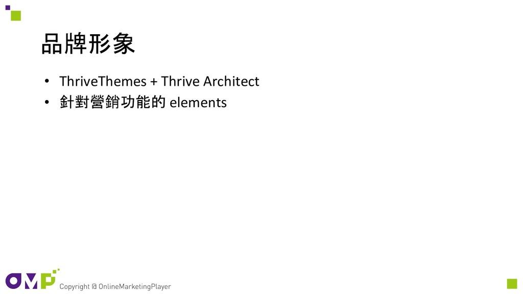 品牌形象 • ThriveThemes + Thrive Architect • 針對營銷功能...