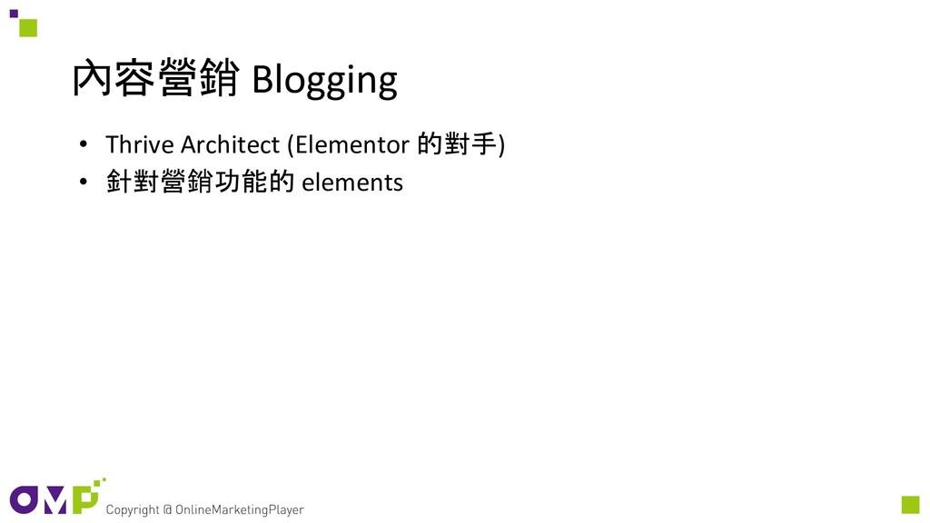 內容營銷 Blogging • Thrive Architect (Elementor 的對手...