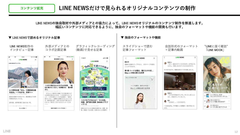 LINE NEWSの独自取材や外部メディアとの協力によって、LINE NEWSオリジナルのコン...