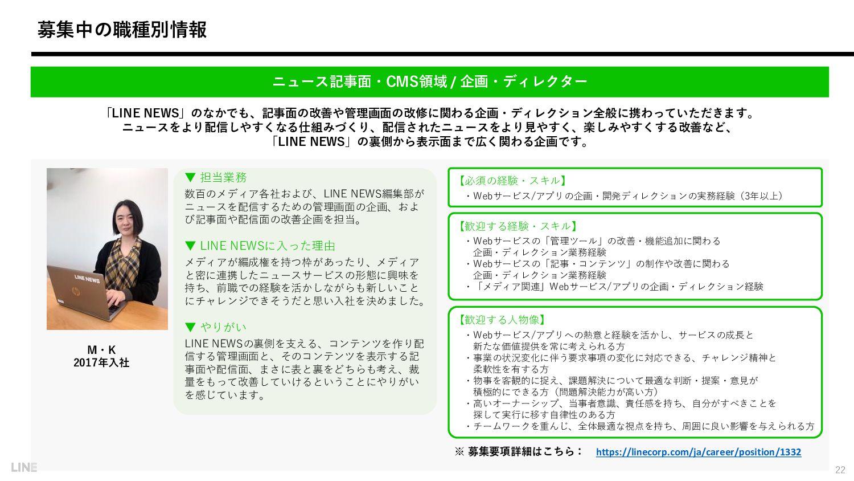 M・K 2017年入社 ニュース記事面・CMS領域 / 企画・ディレクター 【必須の経験・スキ...