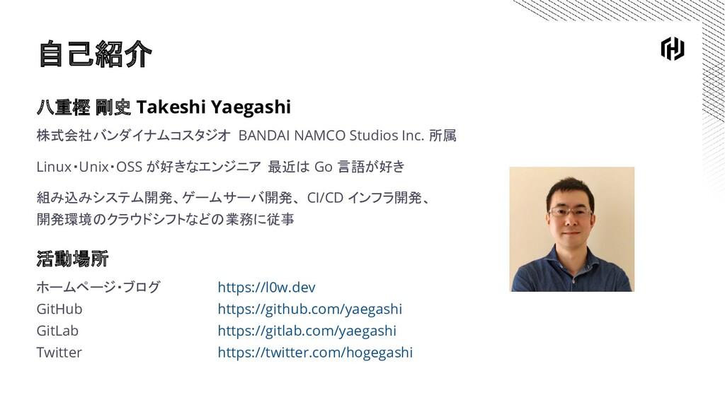 自己紹介 八重樫 剛史 Takeshi Yaegashi 株式会社バンダイナムコスタジオ BA...