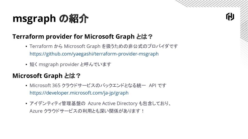 msgraph の紹介 Terraform provider for Microsoft Gr...