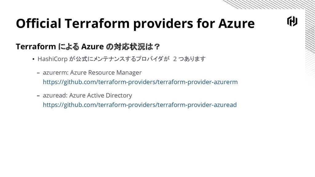 Official Terraform providers for Azure Terraform ...
