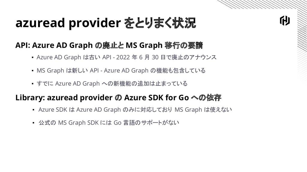 azuread provider をとりまく状況 API: Azure AD Graph の廃...