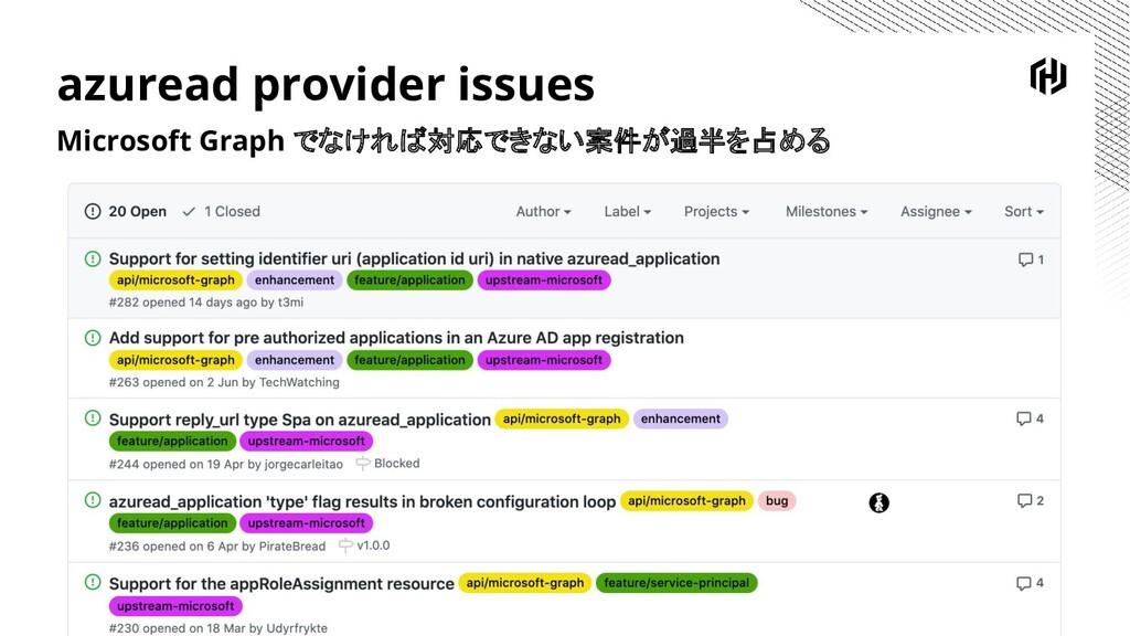 azuread provider issues Microsoft Graph でなければ対応...