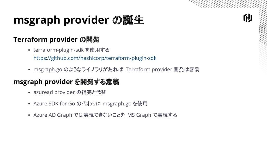 msgraph provider の誕生 Terraform provider の開発 ▪ t...