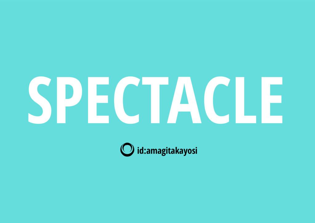 id:amagitakayosi SPECTACLE