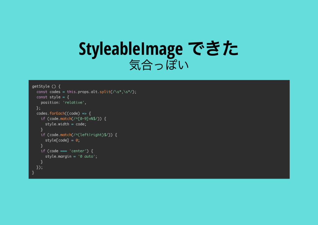 StyleableImage できた 気合っぽい g e t S t y l e ( ) { ...
