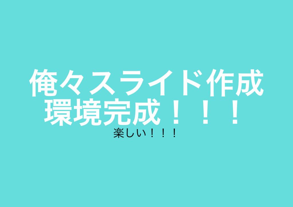俺々 スライド作成 環境完成!!! 楽しい!!!