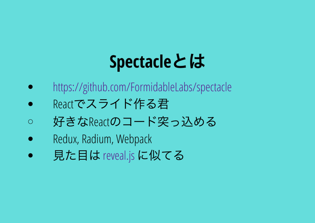 Spectacle とは https://github.com/FormidableLabs/...