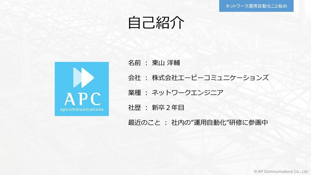 ネットワーク運用自動化こと始め © AP Communications Co., Ltd. 自...