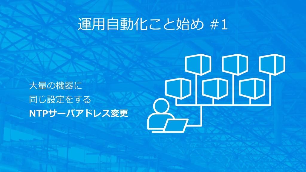 大量の機器に 同じ設定をする NTPサーバアドレス変更 運用自動化こと始め #1