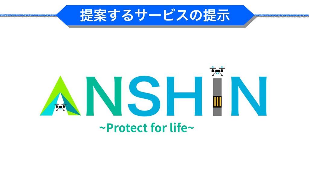 ~Protect for life~ ఏҊ͢ΔαʔϏεͷఏࣔ