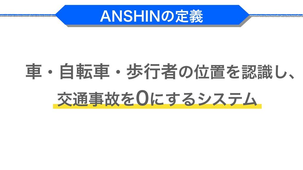 """""""/4)*/ͷఆٛ ंɾࣗసंɾาߦऀͷҐஔΛࣝ͠ɺ ަ௨ނΛʹ͢ΔγεςϜ"""