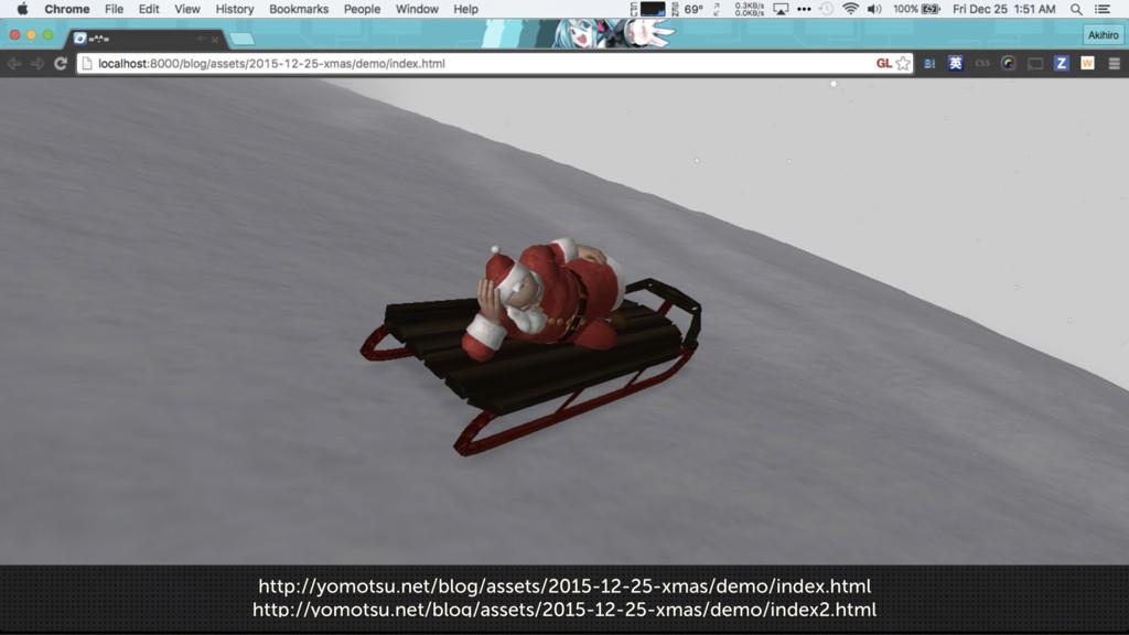 http://yomotsu.net/blog/assets/2015-12-25-xmas/...