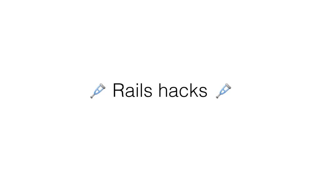 Rails hacks