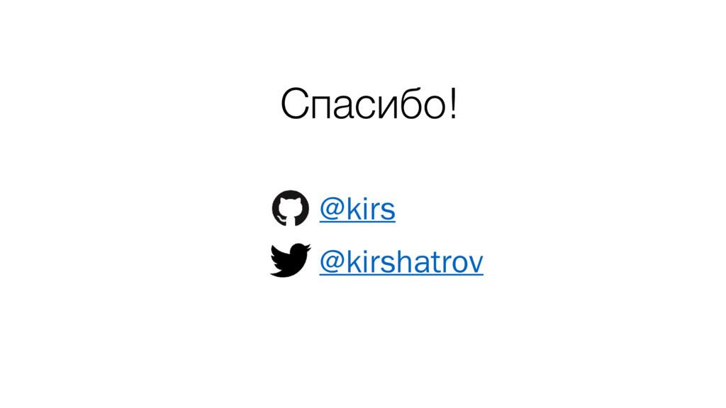 @kirs @kirshatrov Спасибо!