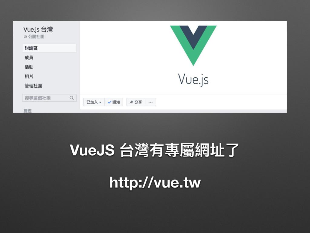 http://vue.tw VueJS 台灣有專屬網址了了