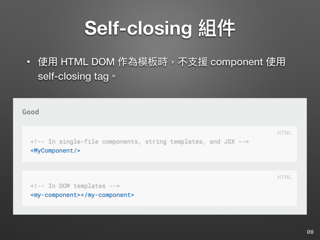 Self-closing 組件 • 使⽤用 HTML DOM 作為模板時,不⽀支援 compo...