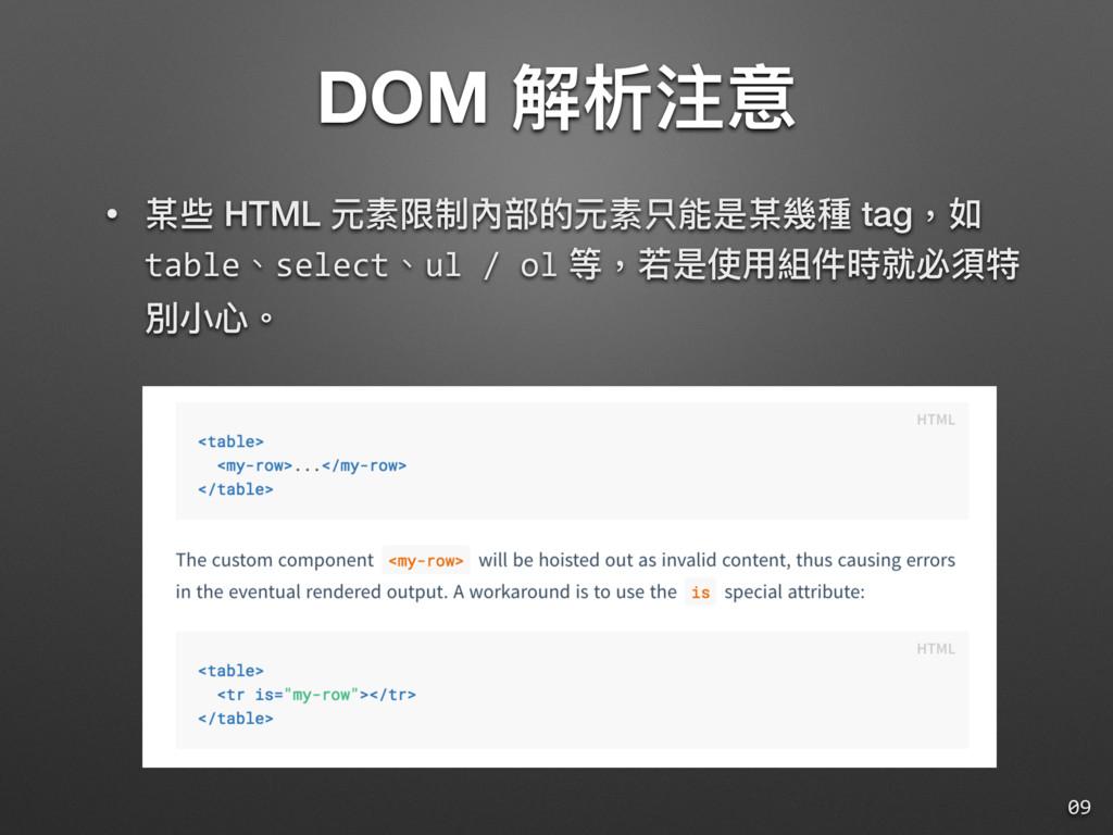 DOM 解析注意 • 某些 HTML 元素限制內部的元素只能是某幾種 tag,如 table、...
