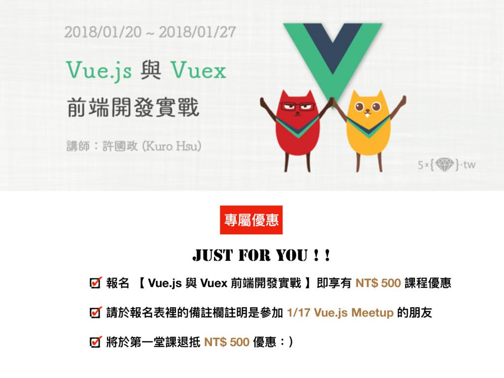 專屬優惠 Just for you ! ! 報名 【 Vue.js 與 Vuex 前端開發實戰...