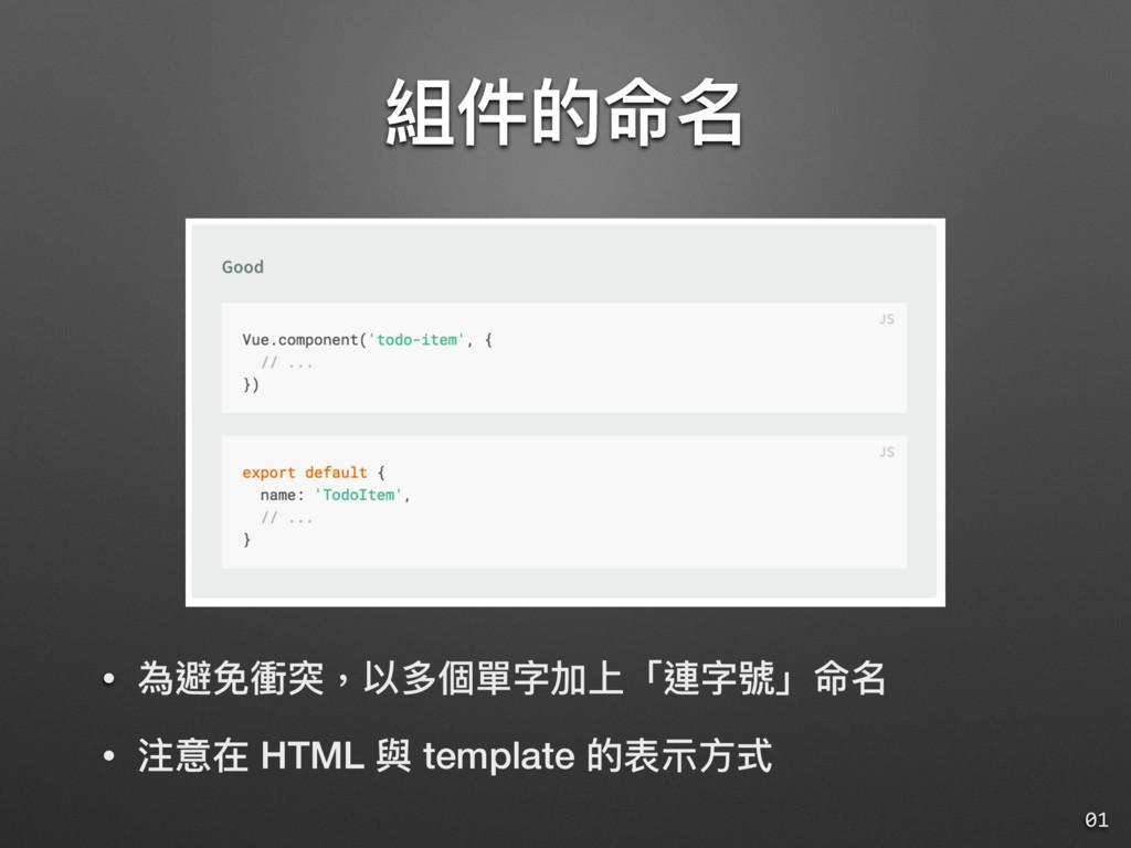 組件的命名 01 • 為避免衝突,以多個單字加上「連字號」命名 • 注意在 HTML 與 te...
