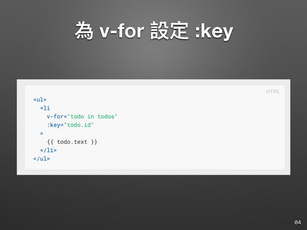 為 v-for 設定 :key 04