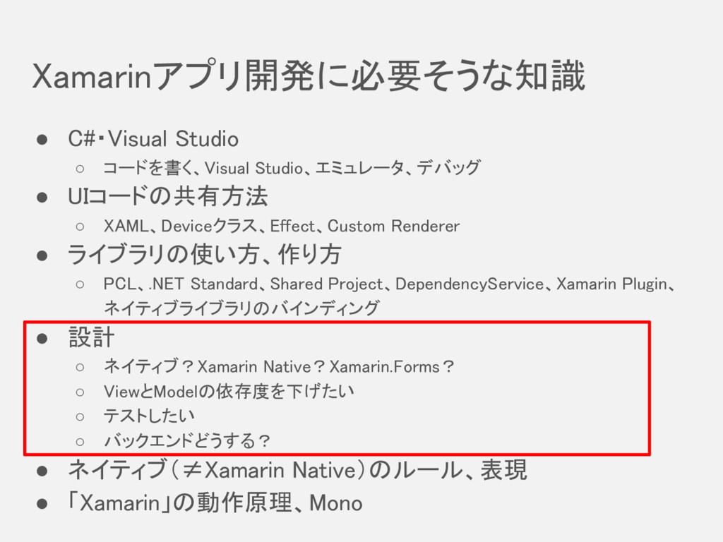 ● C#・Visual Studio ○ コードを書く、Visual Studio、エミュレー...