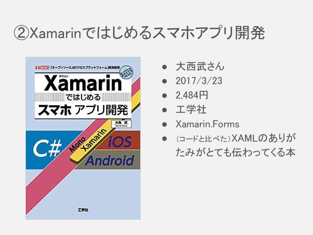 ②Xamarinではじめるスマホアプリ開発 ● 大西武さん ● 2017/3/23 ● 2,4...