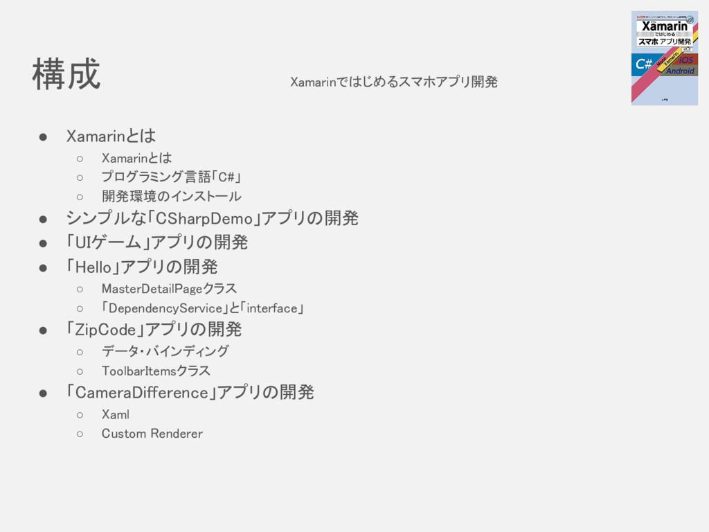 構成        Xamarinではじめるスマホアプリ開発 ● Xamarinとは ○ Xa...