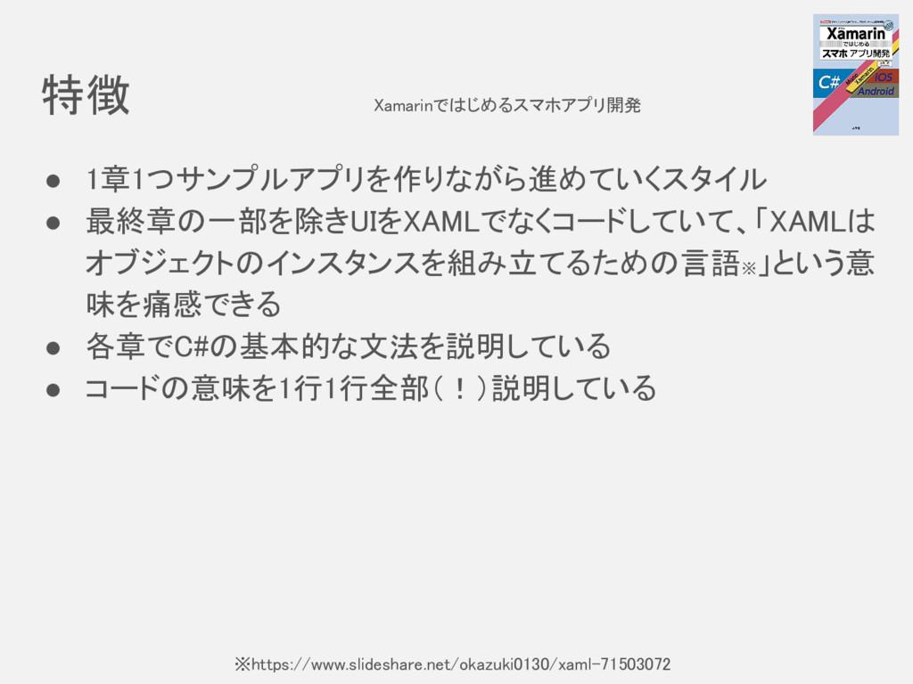 特徴        Xamarinではじめるスマホアプリ開発 ● 1章1つサンプルアプリを作り...